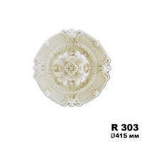 Розетка потолочная R303, диаметр 415мм, Gaudi Decor