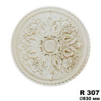 Розетка потолочная R307, диаметр 830мм, Gaudi Decor