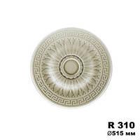 Розетка потолочная R310, диаметр 515мм, Gaudi Decor
