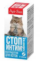 Стоп-интим для котов № 15 таб. ( Апи-Сан )