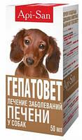 Гепатовет-суспензия( Hepatovet ) для собак,50 мл