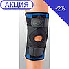 Бандаж для сильної фіксації коліна і перехресних зв'язок Реабілітімед ДО-1ПС