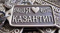 Брелок, брелоки: Я люблю Казантип.