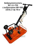 Виброплита электрическая ВУ–11–75Е — виброуплотнитель (220 В; 78 кг)