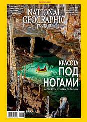 National Geographic журнал №10 октябрь 2021
