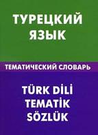 Е. Г. Кайтукова  Турецкий язык. Тематический словарь