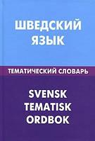 К. Лиенг, И. В. Мокин, А. C. Туркатенко  Шведский язык. Тематический словарь