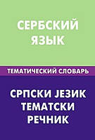 С. П. Цветкова  Сербский язык. Тематический словарь / Српски jезик. Тематски речник