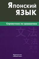 Е. В. Анохина  Японский язык. Справочник по грамматике
