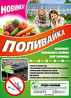 """Комплект капельного полива """"ПОЛИВАЙКА"""" профи, фото 1"""