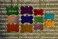 Адресник для животных (цветная косточка) с алмазной гравировкой