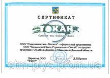 """Торговый представитель """"ТОКАН"""" - 2013"""