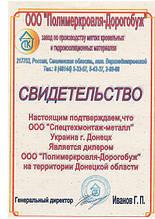 """Свидетельство дилера """"Полимеркровля_Дорогобуж"""" - 2012"""