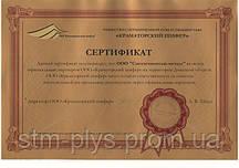 "Сертификат партнера ""Краматорский шифер"" - 2012"