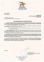 """Уведомление Государственного рейтинга """"Имортер года 2012"""""""