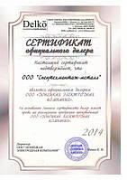 "Сертификат дилера ""ДЕЛКО"" - 2014"