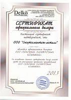 "Сертификат дилера ""ДЕЛКО"" - 2013"