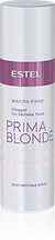 Масло для світлого волосся ESTEL PRIMA BLONDE 100 мл