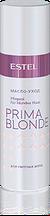 Масло-уход для светлых волос ESTEL PRIMA BLONDE, 100 мл