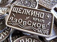 Сувенирный брелок: Щелкино - Азовское море.