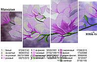 Схема для вышивки бисером полиптих Магнолии