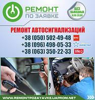 Ремонт сигнализации автомобиля, автосигнализации, брелка Донецк. Ремонт автосигнализации в Донецке.