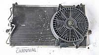 Радиатор кондиционера Carnival