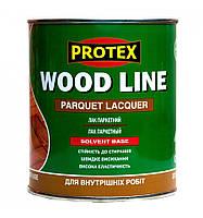 Лак полиуретановый паркетный  WOOD LINE  ТМ PROTEX  (0,7л/2,1л/10л) От упаковки