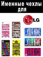 Именной чехол для LG L70/D325