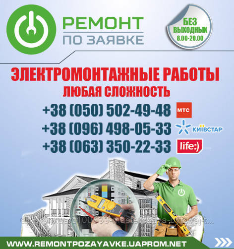 Ищу электрика для ремонта квартиры 100 к 1