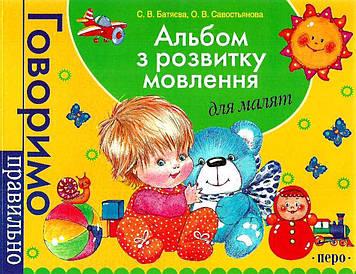 Альбом з розвитку мовлення для малят. Автори С. Батяєва, О. Севостьянова