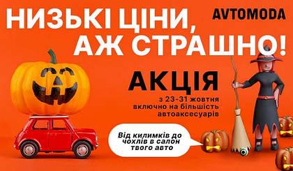 Низькі ціни на автоаксесуари, аж страшно!