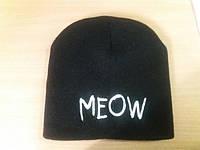 Шапка чёрная вязанная с вышивкой надпись meow, компьютерная вышивка