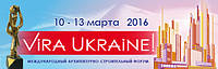 Выставки и форумы 2016 года