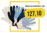 Набор перчаток рабочих