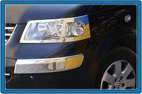 Хром накладки на передние фары на Фольцваген Т-5 с 03-10 (нерж) OMCARLINE.