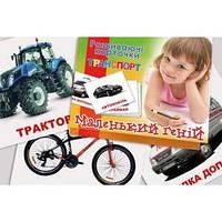 """Набор детских карточек """"Транспорт"""", 15 шт в наборе (укр) 952801"""