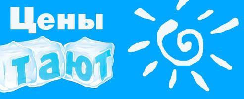Потеплело - покупаем клей ! Цена тает вместе со снегом
