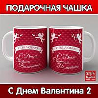 Чашка С Днем Валентина 2