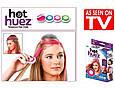 Цветные мелки пудра для волос hot huez оригинал Хот Хуез - мгновенное окрашивание, фото 5