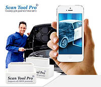 Диагностический автосканер Scan Tool Pro