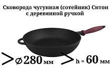 Сковорода чугунная (сотейник)  с деревянной ручкой, d=280мм, h=60мм