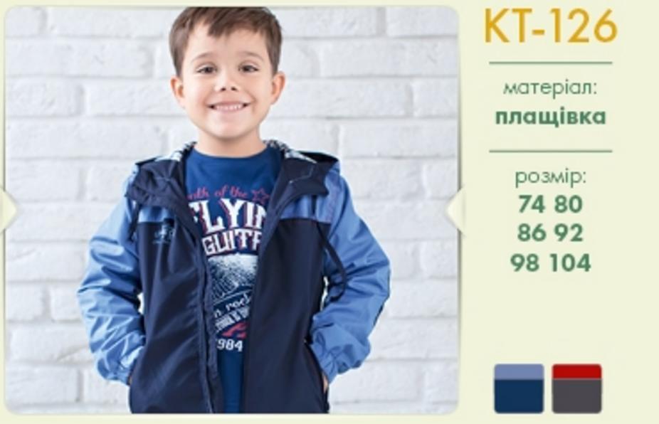 Куртка на мальчика КТ 126 Бемби