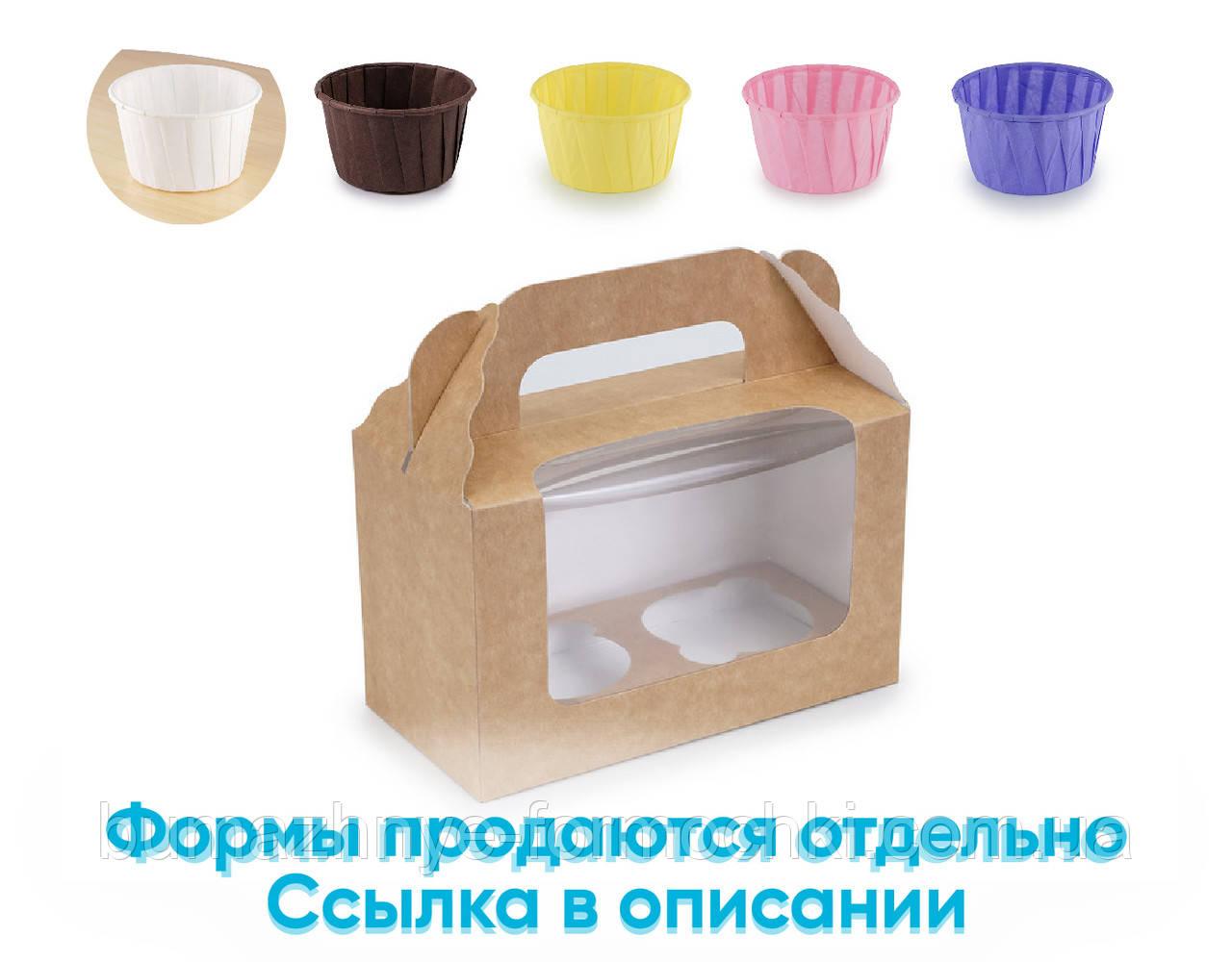 Коробка для капкейков, кексов на 2 шт., крафт, 165*80*105 (10 шт)