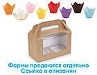 Коробка для капкейков, кексов на 2 шт., крафт, 165*80*105 (10 шт), фото 2