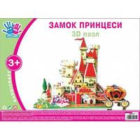 "Набор для творчества 3D пазл ""Замок принцессы"" 950911"