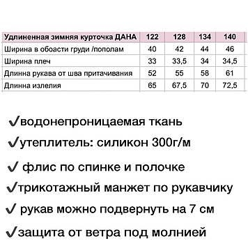 """Зимняя курточка """"ДАНА""""  чёрный 122.128.134.140. Отправка 11.11"""
