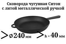 Сковорода чугунная  с литой металлической ручкой, d=240мм, h=40мм
