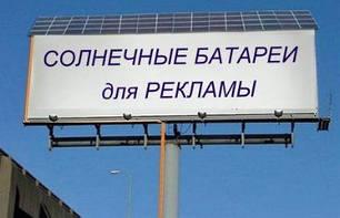 Автономное освещение рекламных щитов системой на солнечных батареях