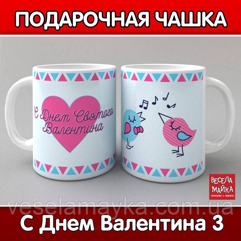 Чашка С Днем Валентина 3